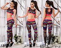 Женский костюм  для  фитнеса, спортивный костюм -  13574 р-р 42   44   46   48