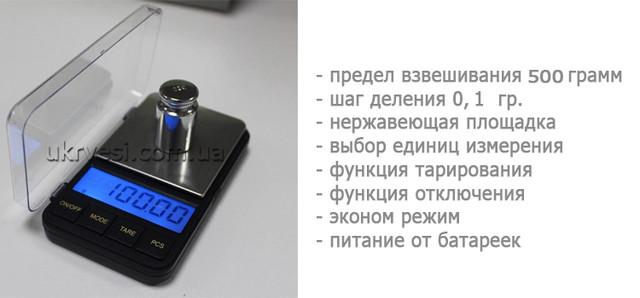 Весы ювелирные PDS-500 (0,1 грамм) в Украине