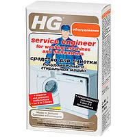 Средство для чистки посудомоечных и стиральных машин HG 100 г