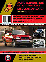 Книга Ford Expedition, F-150, F-250 Руководство по ремонту