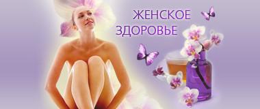 Препараты для женщин