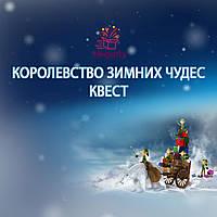 """Квест для детей """"Королевство Зимних чудес"""" (7+ лет) плюс новогодний декор"""