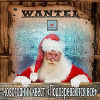 """Новогодний квест детектив для детей и взрослых """"Подозреваются все!"""" (12+лет)"""