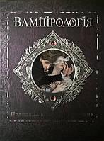 Вампірологія. Правдива історія Провинних