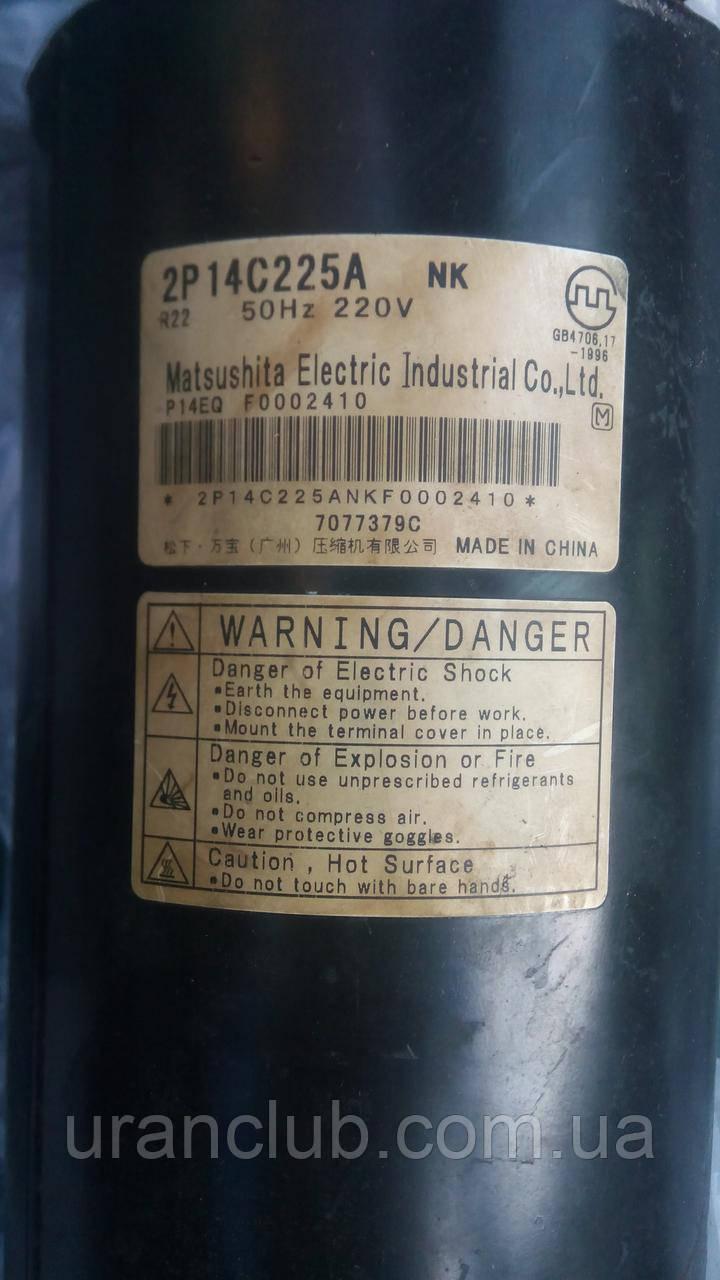 Роторный компрессор matsushita 2p14c225ankf0002410  50 Hz 220v+мотор samsung