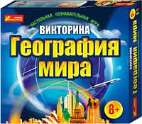Настольная игра - География мира