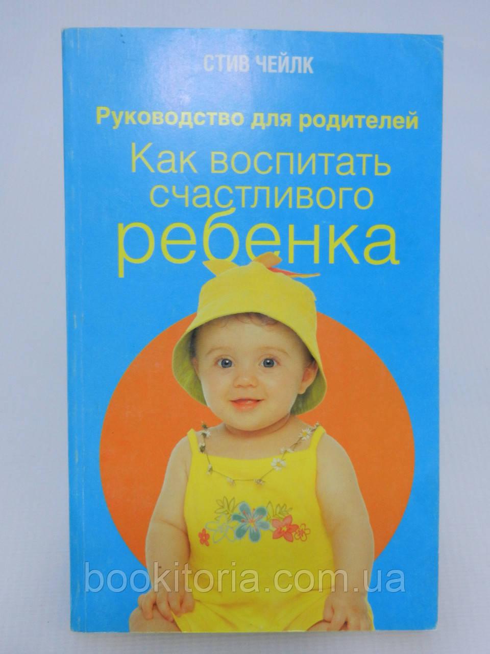 Чейлк С. Как воспитать счастливого ребенка (б/у).