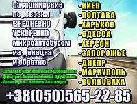 Перевозки Донецк- Киев -Полтава-Харьков-Одесса-Днепр-Запорожье