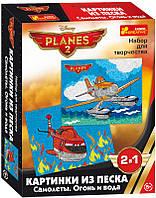 Картинки из песка. Самолеты. Огонь и вода