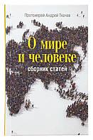 О мире и человеке: сборник статей. Протоиерей Андрей Ткачев, фото 1