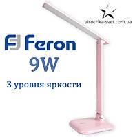 Настольная светодиодная лампа Feron DE1725 розовая 9W 6400К (для маникюра) 3 уровня яркости