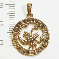 """Кулон xuping  знак зодиака """"Скорпион""""  2.7см 9210"""