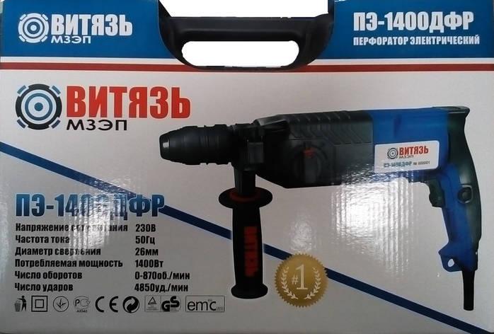 Перфоратор Витязь ПЭ-1400 DFR, фото 2
