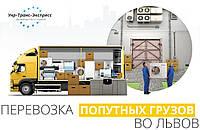 Попутные Грузоперевозки по Львову, из Львова, во Львов