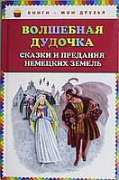 Волшебная дудочка. Сказки и предания немецких земель, 978-5-699-53215-5