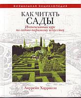 Как читать сады. Интенсивный курс по садово-парковому искусству, 978-5-386-02982-1