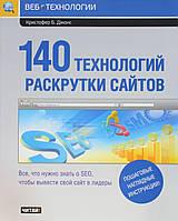 140 технологий раскрутки сайтов, 978-5-4252-0383-0