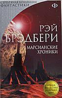 Брэдбери. Марсианские хроники, 978-5-699-76062-6, 978-5-699-45159-3, 978-5-699-51013-9