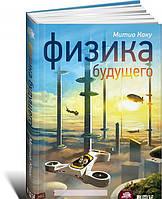 Митио Каку. Физика будущего, 978-5-91671-430-2