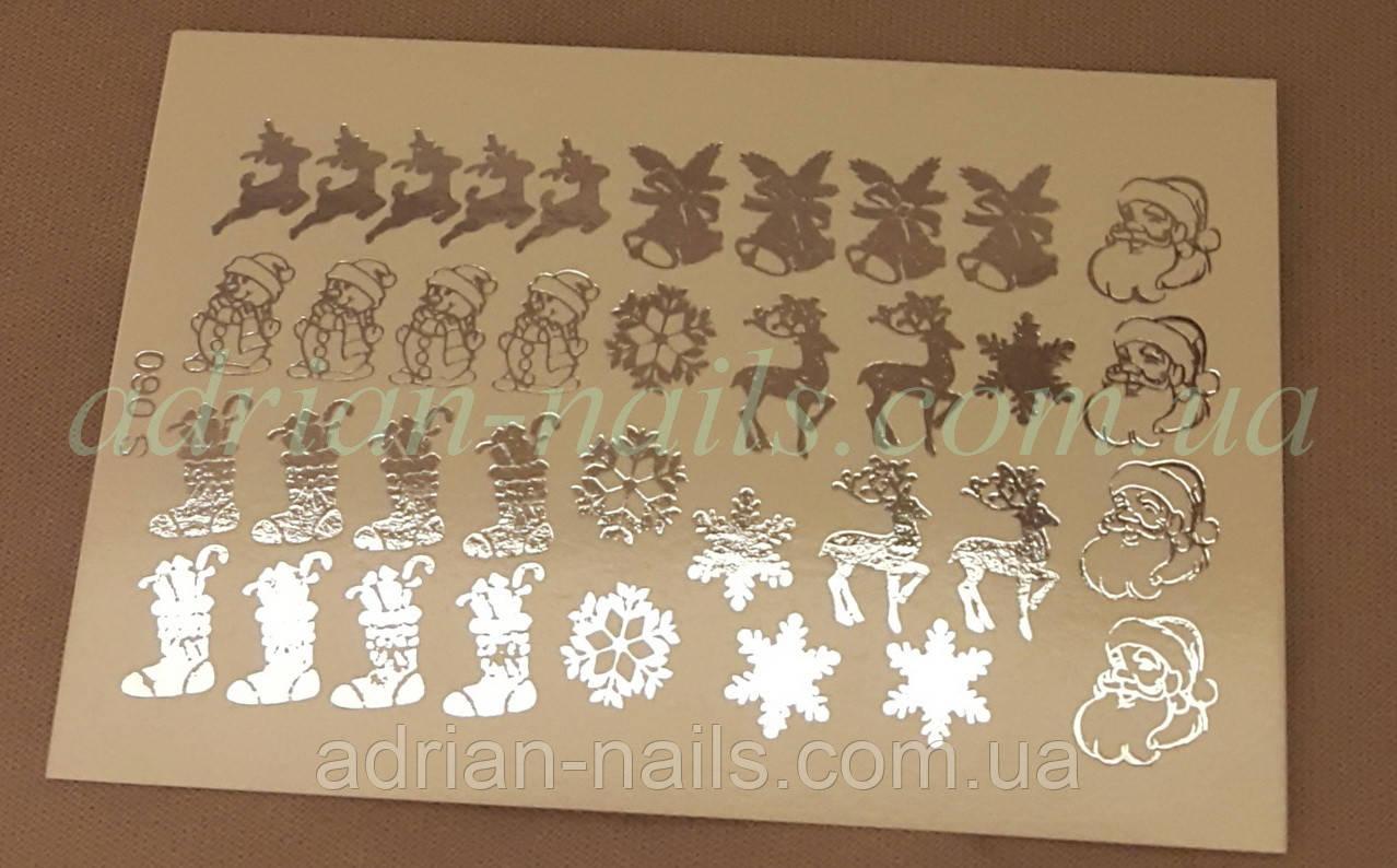 Фольгированный слайдер дизайн дед мороз серебро