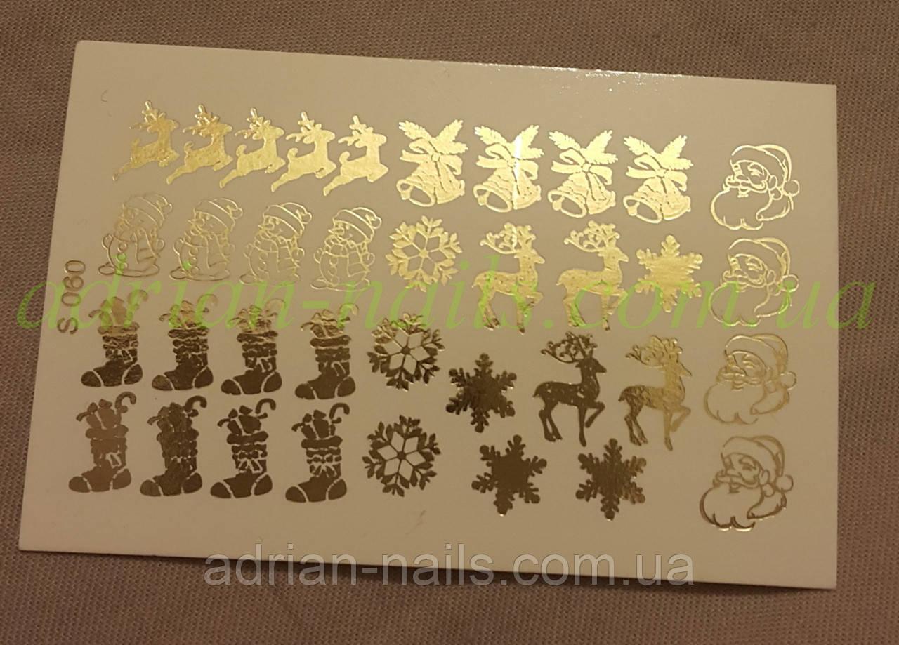 Фольгированный слайдер дизайн дед мороз золото