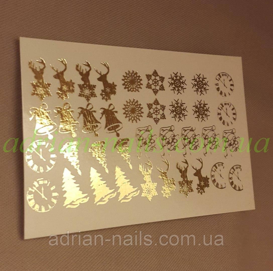 Фольгированный слайдер дизайн часы-елки золото