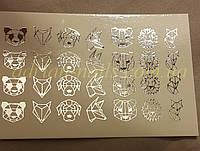 Фольгированный слайдер дизайн геометрия животные серебро