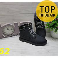 Ботинки зимние женские Timberland, черного цвета / Ботинки Тимберленд, эко кожа, теплые, модные, 2018