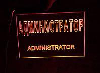 "Акрилайт, LED табличка подвесная ""Администратор"" красная"
