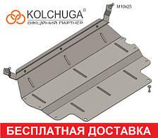 Защита двигателя Volkswagen Tiguan (2007-2015) Кольчуга