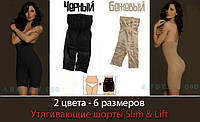 Белье для коррекции фигуры Slim N Lift   Утягивающие шорты с высокой талией