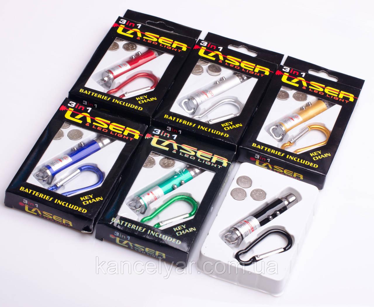 Лазерна указка з карабіном, 3 в 1: брелок, ліхтарик, лазер, в подарунковій упаковці, в асортименті