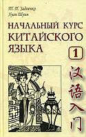 Начальный курс китайского языка. Задоенко, Хуан Шуин. Часть 1
