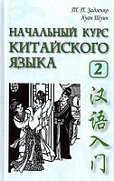 Начальный курс китайского языка. Задоенко, Хуан Шуин. Часть 2