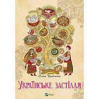 "Книга ""Українське застілля"""