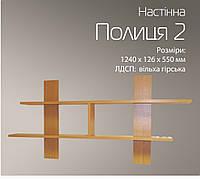 """Полка навесная настенная """"ПН-2"""", фото 1"""
