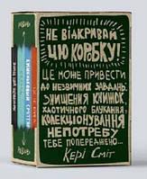 Подарунковий комплект з 4-х книг Кері Сміт