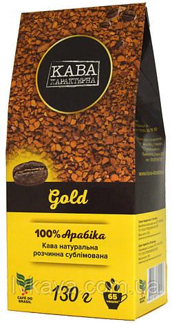 Кофе растворимый Golg Кава Характерна , 130  гр, фото 2