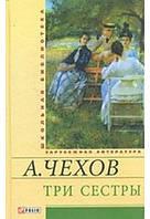 Три сестры. А. П. Чехов
