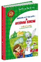 Дитячий бестселер. Дивовижні пригоди в лісовій школі Автор: В. Нестайко
