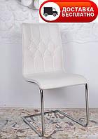 Стул хромированный металлический Bolton(Болтон) белый, стиль модерн Бесплатная доставка на склад