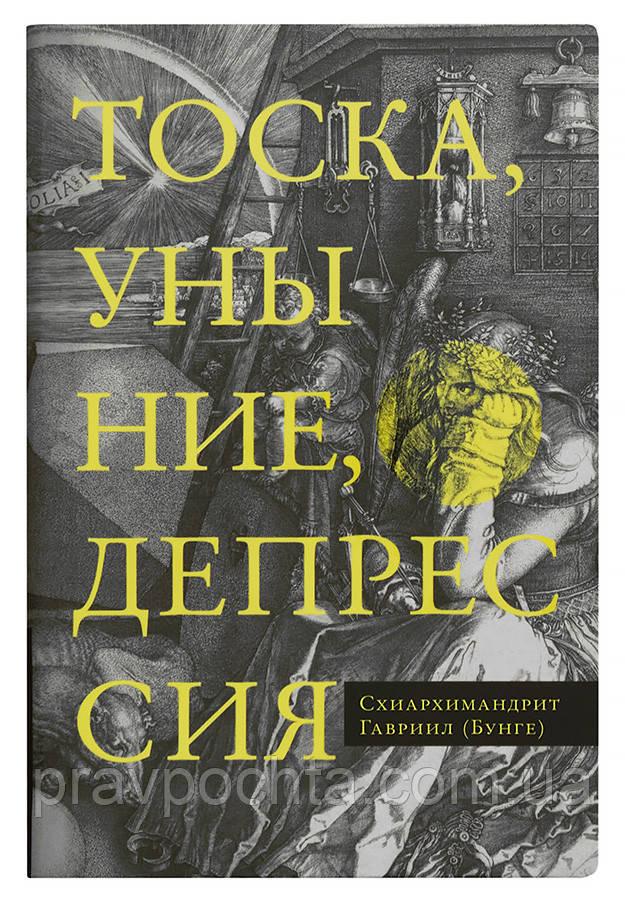 Тоска, уныние, депрессия: Учение Евагрия Понтийского. Схиархимандрит Гавриил (Бунге)