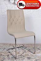 Стул хромированный металлический Bolton(Болтон) бежевый, стиль модерн Бесплатная доставка
