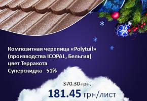 """""""Рождественское предложение!"""" Композитная металлочерепица по цене битумной!"""