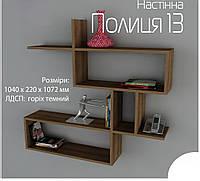 """Полка навесная настенная """"ПН-13"""""""