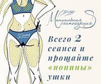 Мануальная липосакция в Киеве - Ручная Пластика