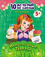 10 іс-то-рій по скла-дах з щоденником: Непослушные тарелки (р)