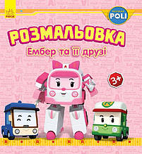 Robocar Poli :  Розмальовка Ембер та її друзі (у)