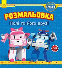 Robocar Poli :  Розмальовка Полі та його друзі (у)