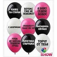 """Шарики гелевые  """"С Денриком"""" оскорбительные  33 см."""